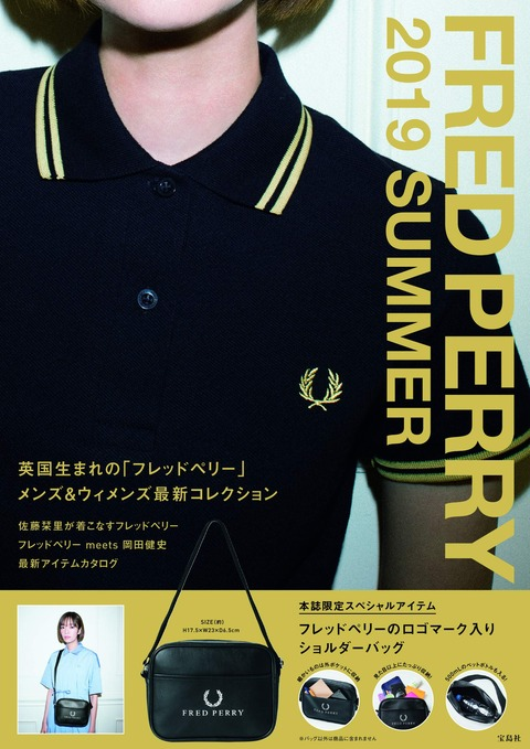 FRED PERRY 2019 SUMMER 表紙
