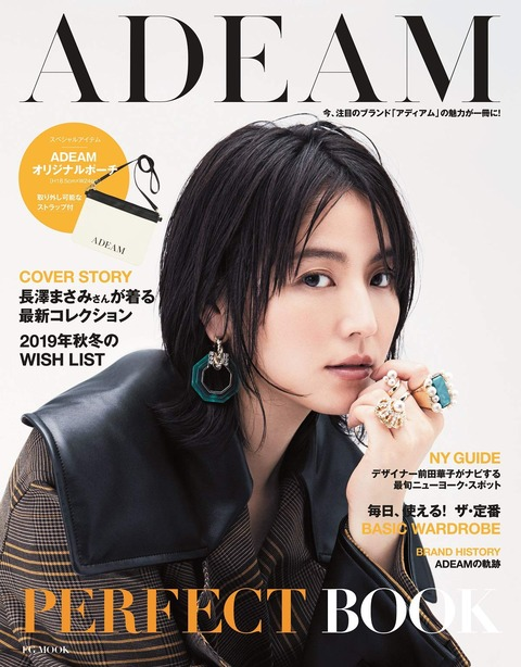 ADEAM PERFECT BOOK