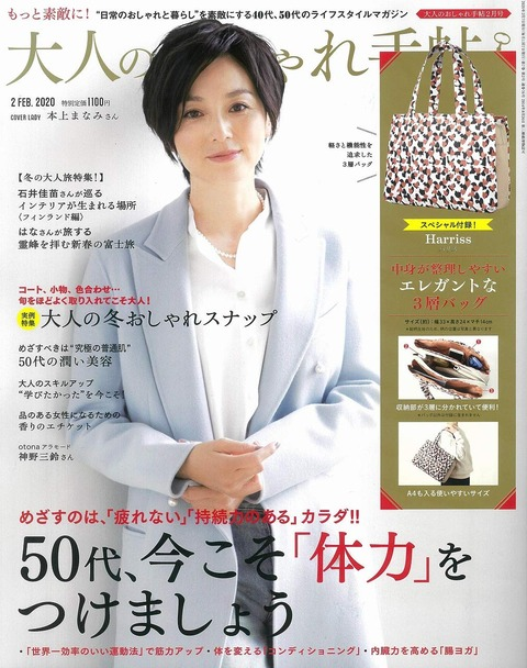大人のおしゃれ手帖 2020年 2月号