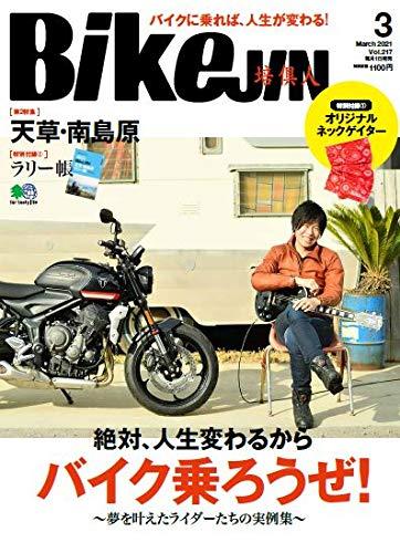 BikeJIN 培倶人(バイクジン) 2021年 3月号