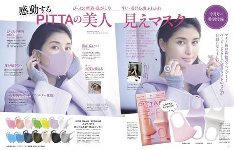「PITTA」の美人見えマスク3色2