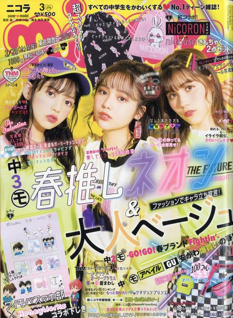 nicola(ニコラ) 2019年 3月号 表紙