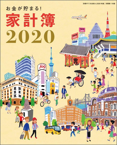 お金が貯まる!家計簿2020