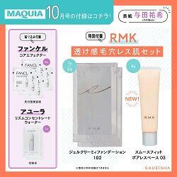 RMK「透け感毛穴レス肌」セット