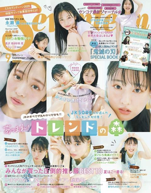 Seventeen (セブンティーン) 2020年 9月号