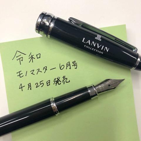 ランバンコレクション 万年筆&筆ペン2本セット3