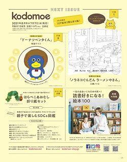 kodomoe(コドモエ) 2021年 8月号