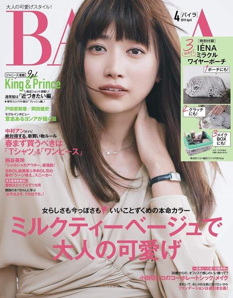 BAILA(バイラ) 2019年 4月号 表紙