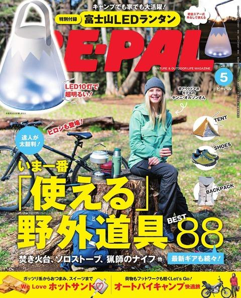 BE-PAL(ビーパル) 2019年 5月号 表紙