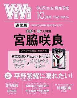 ViVi(ヴィヴィ) 2021年 10月号
