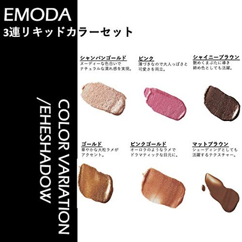 EMODA 3連リキッドカラー4点セット6