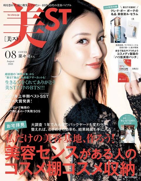 美ST(ビスト) 2021年 8月号 増刊