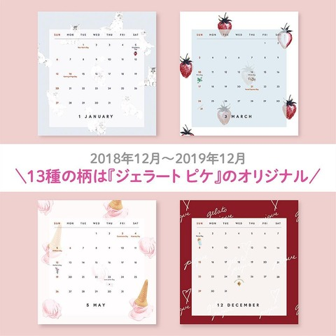 2019年卓上カレンダー