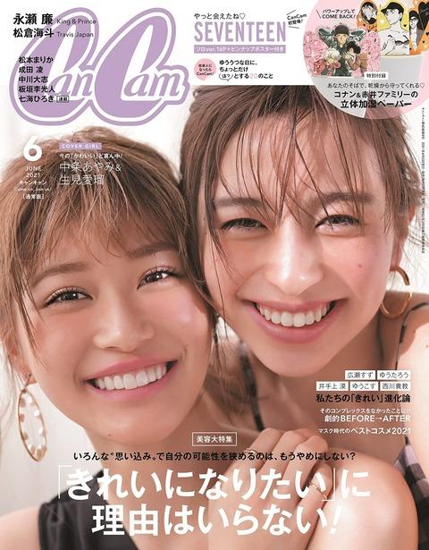 CanCam(キャンキャン) 2021年 6月号