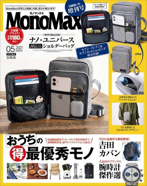 MonoMax(モノマックス) 2021年 5月号 増刊