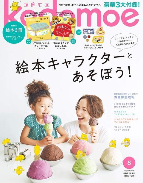 kodomoe(コドモエ) 2019年 8月号