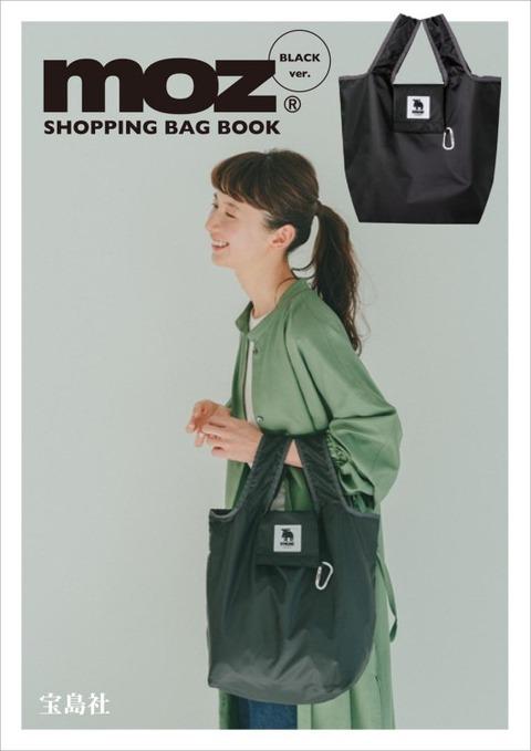 moz SHOPPING BAG BOOK BLACK ver.