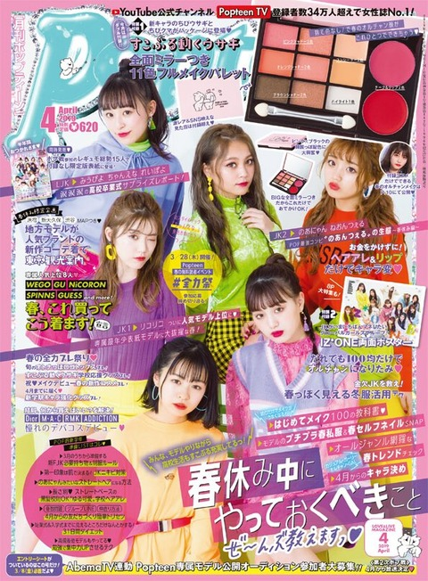 Popteen(ポップティーン) 2019年 4月号 表紙
