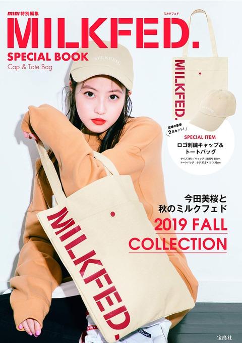 mini特別編集 MILKFED. SPECIAL BOOK Cap & Tote Bag