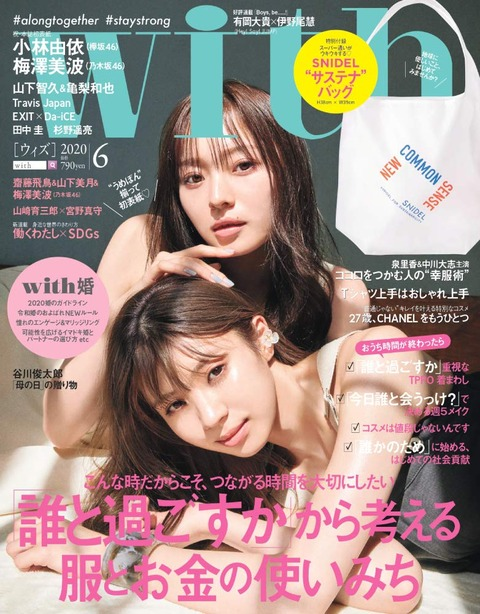 with(ウィズ) 2020年 6月号