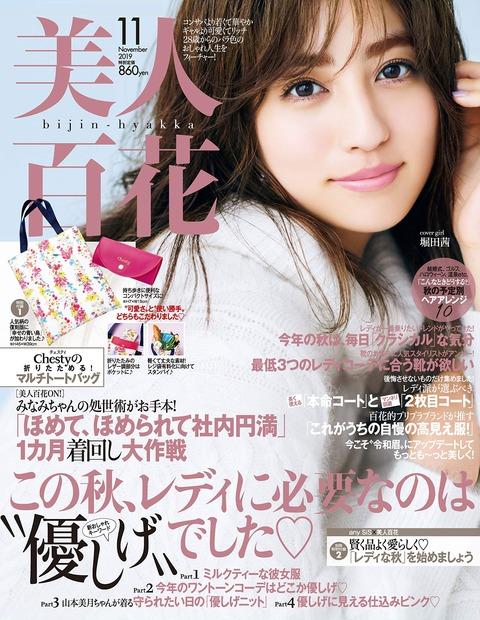 美人百花(びじんひゃっか) 2019年 11月号