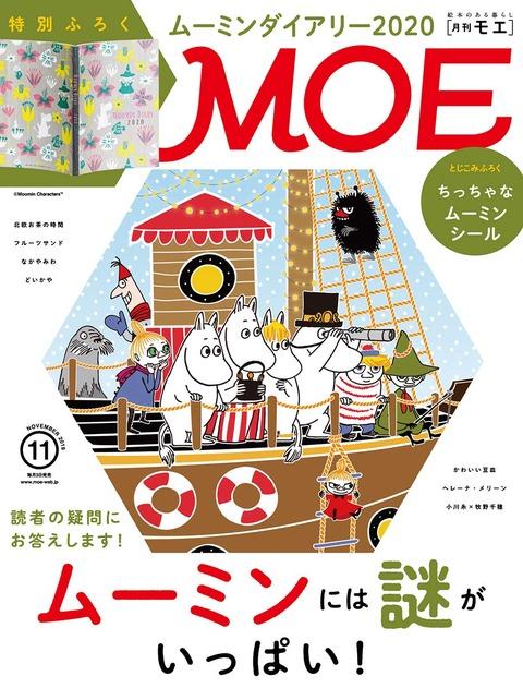 MOE (モエ) 2019年 11月号