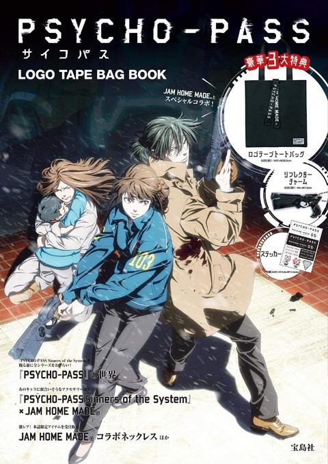 PSYCHO-PASS LOGO TAPE BAG BOOK 表紙