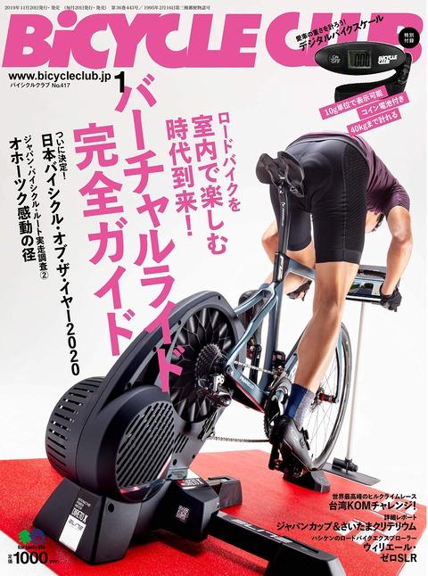 BiCYCLE CLUB(バイシクルクラブ) 2020年 1月号