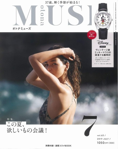 otona MUSE(オトナミューズ) 2019年 7月号