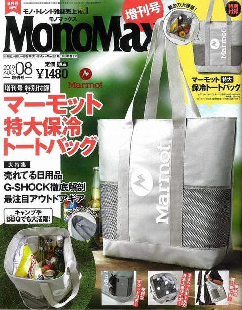 MonoMax(モノマックス) 2019年 8月号 増刊