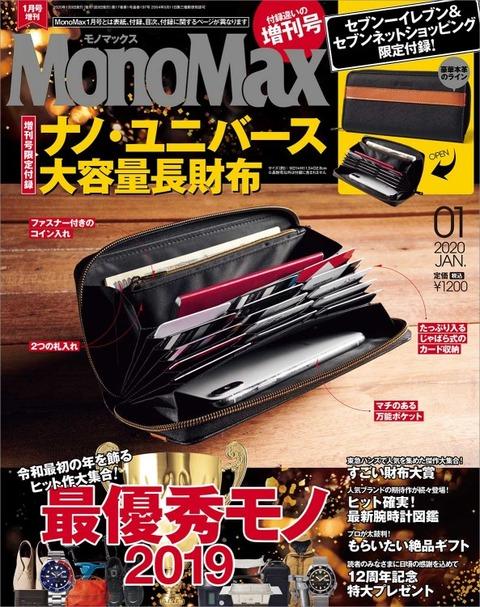 MonoMax(モノマックス) 2020年 1月号 増刊