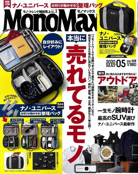MonoMax(モノマックス) 2020年 5月号