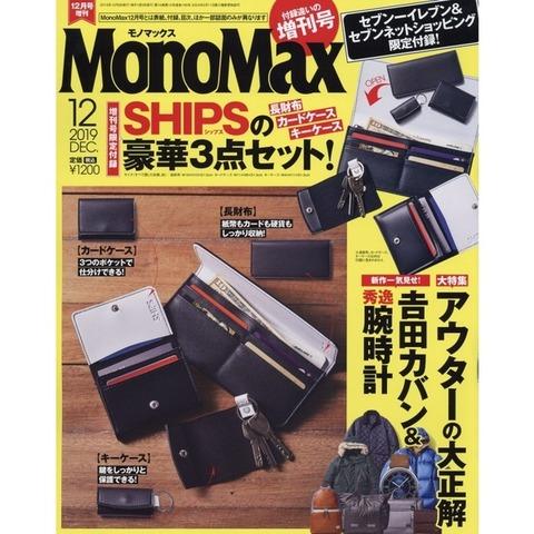 MonoMax(モノマックス) 2019年 12月号 増刊