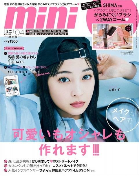 mini(ミニ) 2020年 4月号 増刊