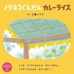 「ノラネコぐんだん カレーライス」工藤ノリコ