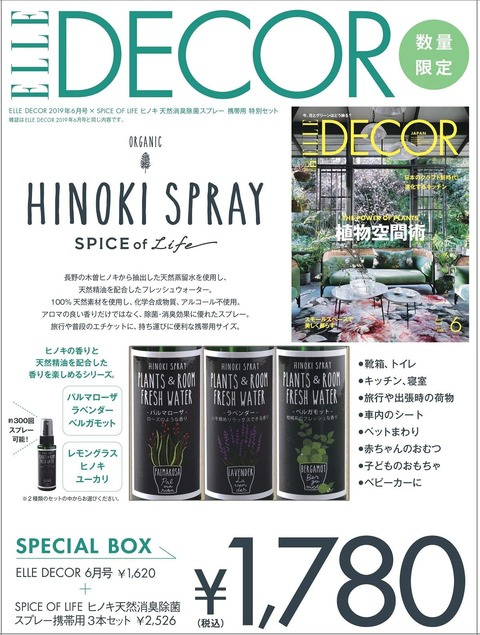 ELLE DECOR (エル・デコ) 2019年 6月号 × 特別セット 表紙