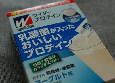 【プロテイン比較】ウィダープロテイン 乳酸菌が入ったおいしいプロテイン