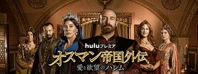 オスマン帝国外伝~愛と欲望のハレム~ Episode11-20話までを観た感想