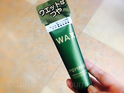 【女性にも】ダイソーのヘアワックス「ウエットなつや」ってヤツが意外に使える【おすすめ】