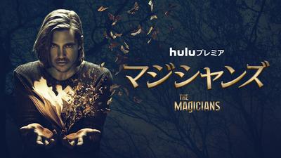 【Hulu】この12月配信予定の『The Magicians』S2と『Pure Genius』が楽しみ。来年配信の『侍女の物語』は…