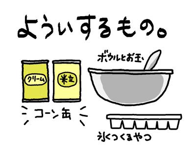 コーンスープの素を作っておけば、市販のカップスープはいらない