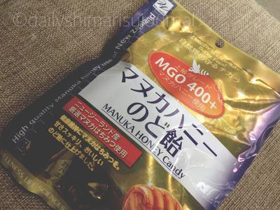 【MGO400+】マヌカハニーのど飴を薬局で購入【ウエルネスライフサイエンス】
