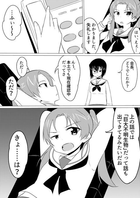 shimaumayachiyo_002