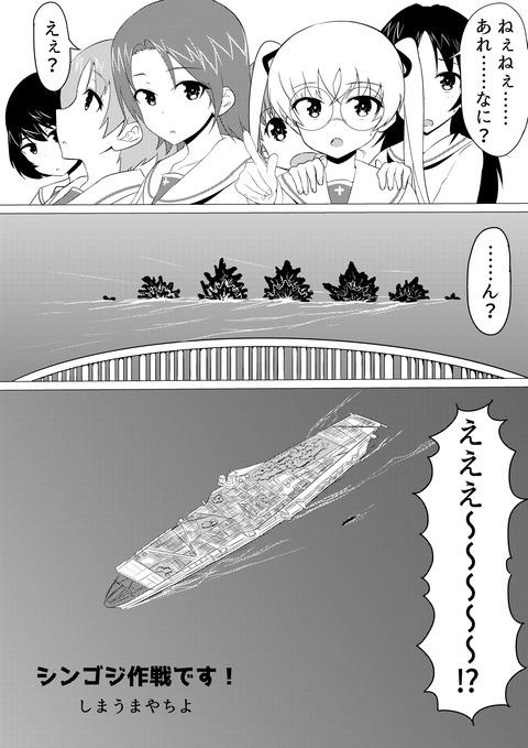 shimaumayachiyo_001