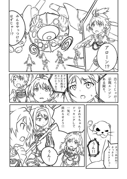 comic1-01 のコピー