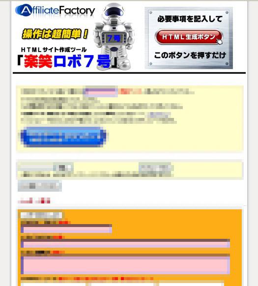 アフィリエイトファクトリー専用ツール