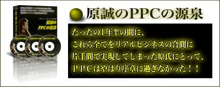 原誠のPPCの源泉