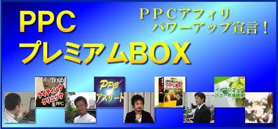 PPCプレミアムボックス