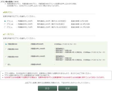 スマホ電話SIMプランに980円プランが登場!早速変更