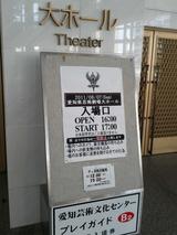 愛知遠征(ライブ編)
